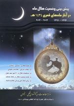 پیش بینی وضعیت هلال درآغازماههای قمری1434